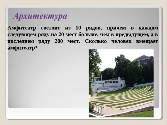 Амфитеатр состоит из 10 рядов, причем в каждом следующем ряду на 20 мест боль...