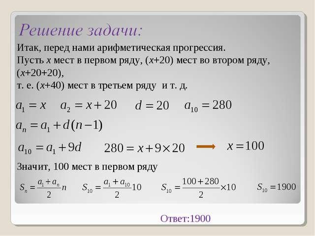 Итак, перед нами арифметическая прогрессия. Пусть х мест в первом ряду, (х+20...