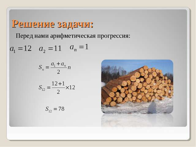 Решение задачи: Перед нами арифметическая прогрессия: