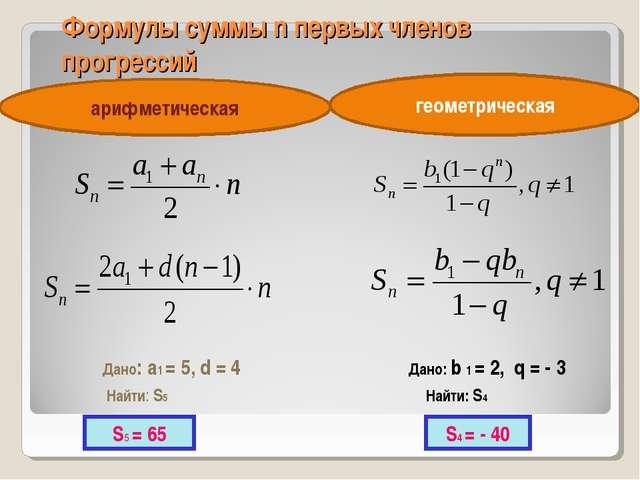 Формулы суммы n первых членов прогрессий Дано: a1 = 5, d = 4 Найти: S5 S5 = 6...