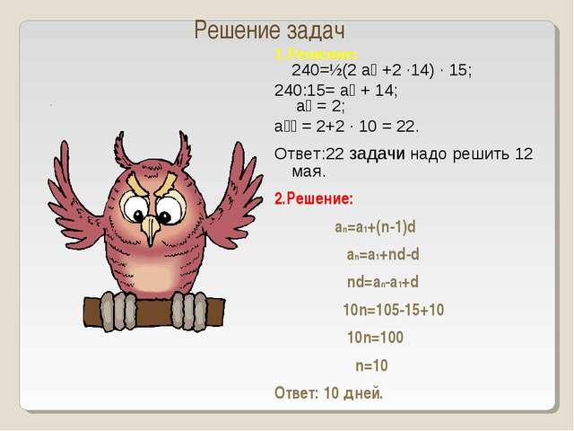 . 1.Решение: 240=½(2 а₁ +2 ∙14) ∙ 15; 240:15= а₁ + 14; а₁ = 2; а₁₁ = 2+2 ∙ 10...