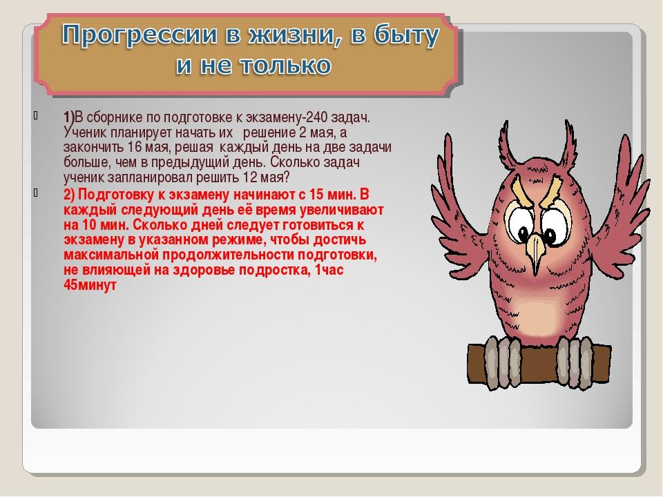 1)В сборнике по подготовке к экзамену-240 задач. Ученик планирует начать их р...