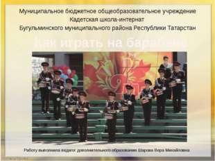 Как играть на барабане Муниципальное бюджетное общеобразовательное учреждение