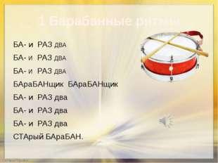 1 Барабанные ритмы БА- и РАЗ ДВА БА- И РАЗ ДВА БА- И РАЗ ДВА БАраБАНщик БАраБ