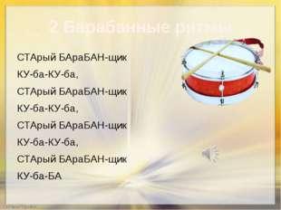 2 Барабанные ритмы СТАрый БАраБАН-щик КУ-ба-КУ-ба, СТАрый БАраБАН-щик КУ-ба-К