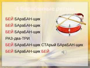 4 Барабанные ритмы БЕЙ БАраБАН-щик БЕЙ БАраБАН-щик БЕЙ БАраБАН-щик РАЗ-два-ТР