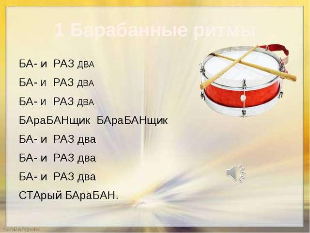 1 Барабанные ритмы БА- и РАЗ ДВА БА- И РАЗ ДВА БА- И РАЗ ДВА БАраБАНщик БАраБ...