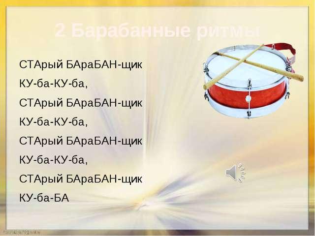 2 Барабанные ритмы СТАрый БАраБАН-щик КУ-ба-КУ-ба, СТАрый БАраБАН-щик КУ-ба-К...