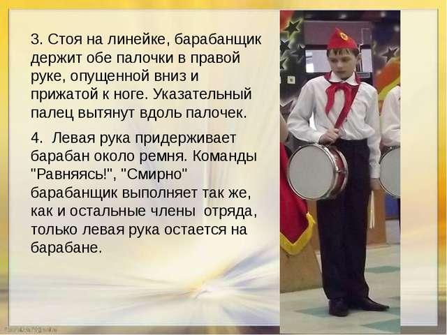 3. Стоя на линейке, барабанщик держит обе палочки в правой руке, опущенной вн...