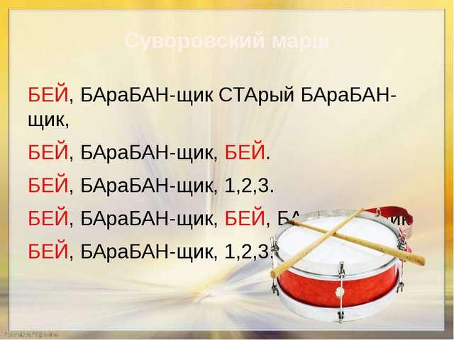Суворовский марш БЕЙ, БАраБАН-щик СТАрый БАраБАН-щик, БЕЙ, БАраБАН-щик, БЕЙ....