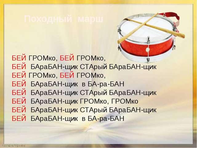 Походный марш БЕЙ ГРОМко, БЕЙ ГРОМко, БЕЙ БАраБАН-щик СТАрый БАраБАН-щик БЕЙ...