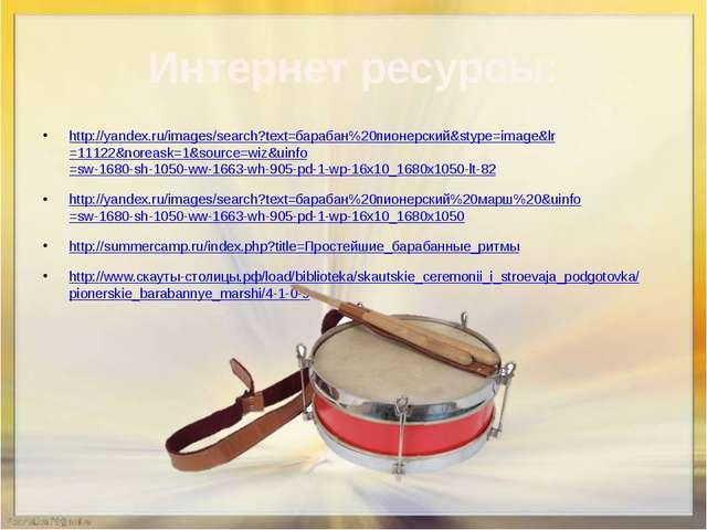 Интернет ресурсы: http://yandex.ru/images/search?text=барабан%20пионерский&st...