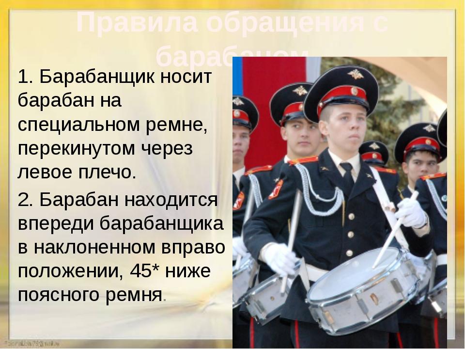 Правила обращения с барабаном 1. Барабанщик носит барабан на специальном ремн...