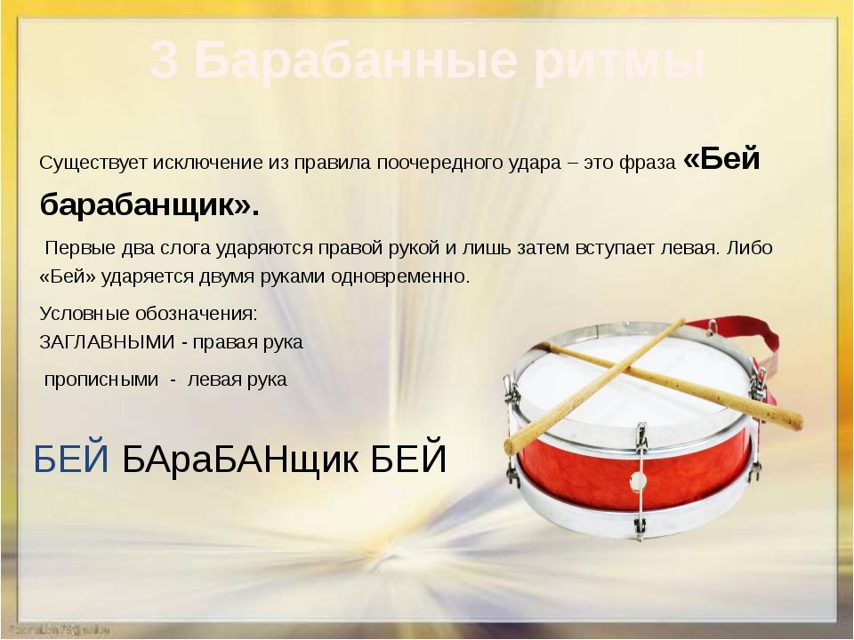 3 Барабанные ритмы Существует исключение из правила поочередного удара – это...