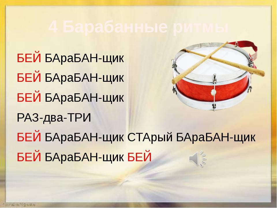 4 Барабанные ритмы БЕЙ БАраБАН-щик БЕЙ БАраБАН-щик БЕЙ БАраБАН-щик РАЗ-два-ТР...
