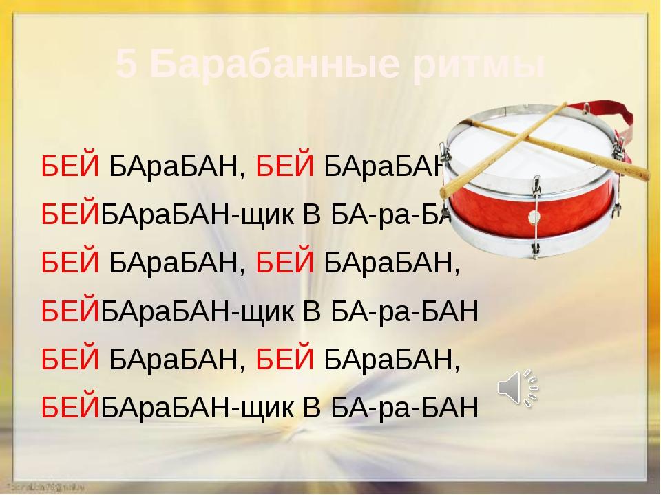 5 Барабанные ритмы БЕЙ БАраБАН, БЕЙ БАраБАН, БЕЙБАраБАН-щик В БА-ра-БАН. БЕЙ...