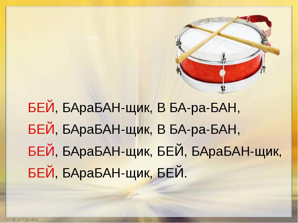 Сбор БЕЙ, БАраБАН-щик, В БА-ра-БАН, БЕЙ, БАраБАН-щик, В БА-ра-БАН, БЕЙ, БАра...