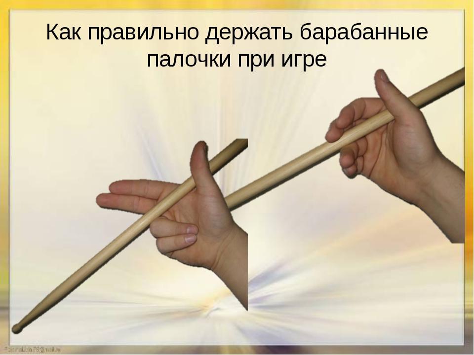 Как правильно держать барабанные палочки при игре