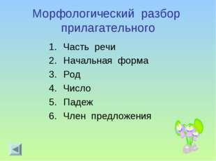 Морфологический разбор прилагательного Часть речи Начальная форма Род Число П