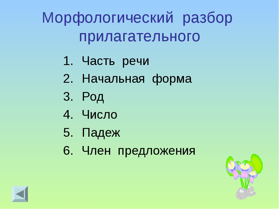 Морфологический разбор прилагательного Часть речи Начальная форма Род Число П...