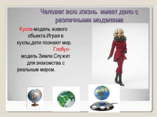 Человек всю жизнь имеет дело с различными моделями Кукла-модель живого объект