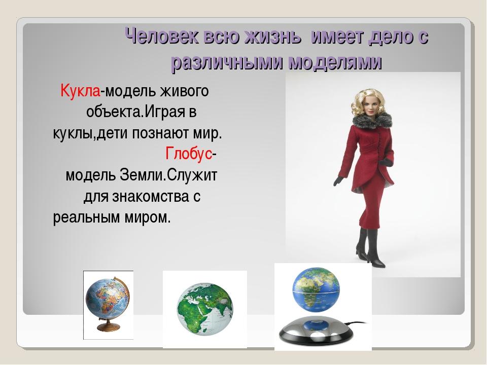 Человек всю жизнь имеет дело с различными моделями Кукла-модель живого объект...