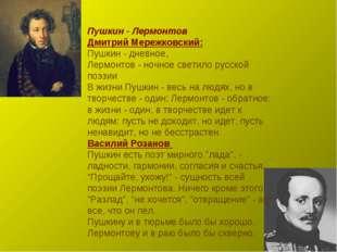 Пушкин - Лермонтов Дмитрий Мережковский: Пушкин - дневное, Лермонтов - ночное