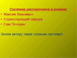 Система рассказчиков в романе: Максим Максимыч Странствующий офицер Сам Печо