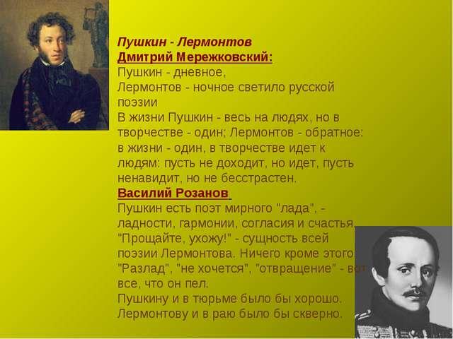 Пушкин - Лермонтов Дмитрий Мережковский: Пушкин - дневное, Лермонтов - ночное...