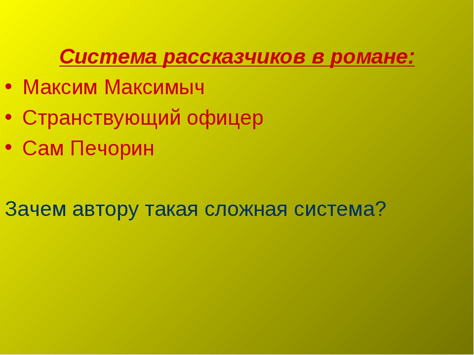 Система рассказчиков в романе: Максим Максимыч Странствующий офицер Сам Печо...