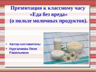 Презентация к классному часу «Еда без вреда» (о пользе молочных продуктов). А