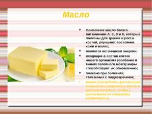 Масло Сливочное масло богато витаминами А, Е, D и К, которые полезны для зрен
