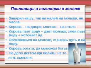 Пословицы и поговорки о молоке Заварил кашу, так не жалей ни молока, ни масла