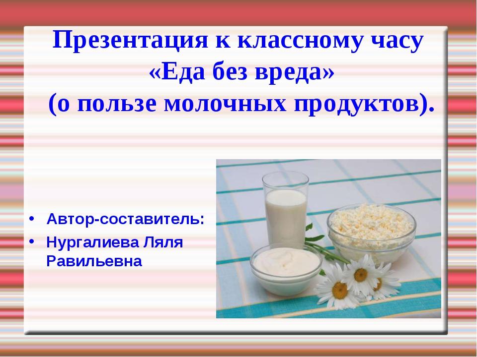 Презентация к классному часу «Еда без вреда» (о пользе молочных продуктов). А...
