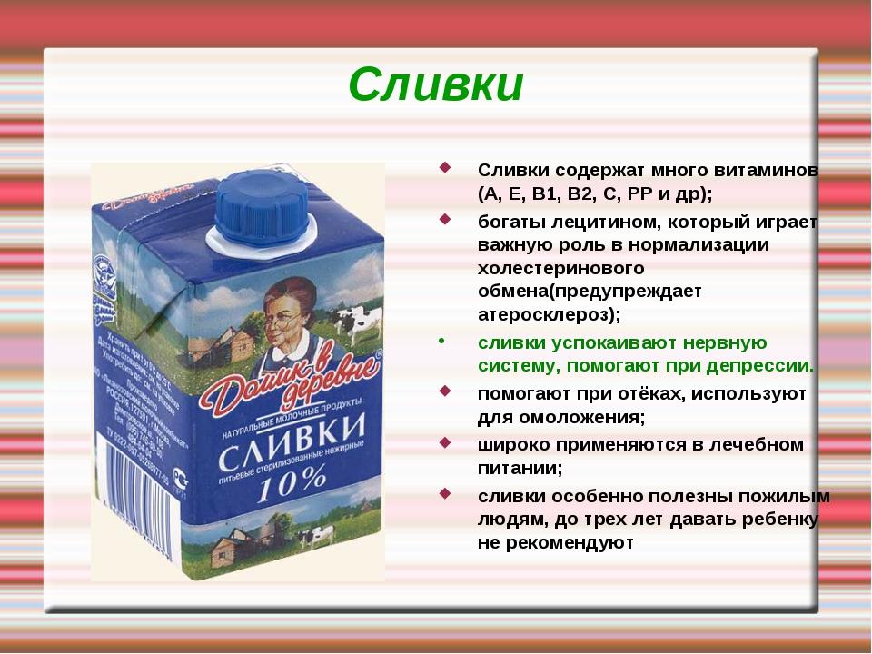 Сливки Сливки содержат много витаминов (A, E, B1, B2, C, PP и др); богаты лец...