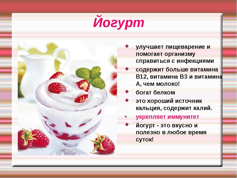 Йогурт улучшает пищеварение и помогает организму справиться с инфекциями соде...