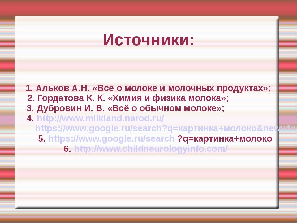 Источники: 1. Альков А.Н. «Всё о молоке и молочных продуктах»; 2. Гордатова К...