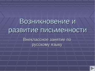 Возникновение и развитие письменности Внеклассное занятие по русскому языку