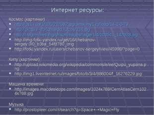 Интернет ресурсы: Космос (картинки) http://os1.i.ua/1/101/217682.jpgramix.my1