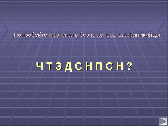 Ч Т З Д С Н П С Н ? Попробуйте прочитать без гласных, как финикийцы