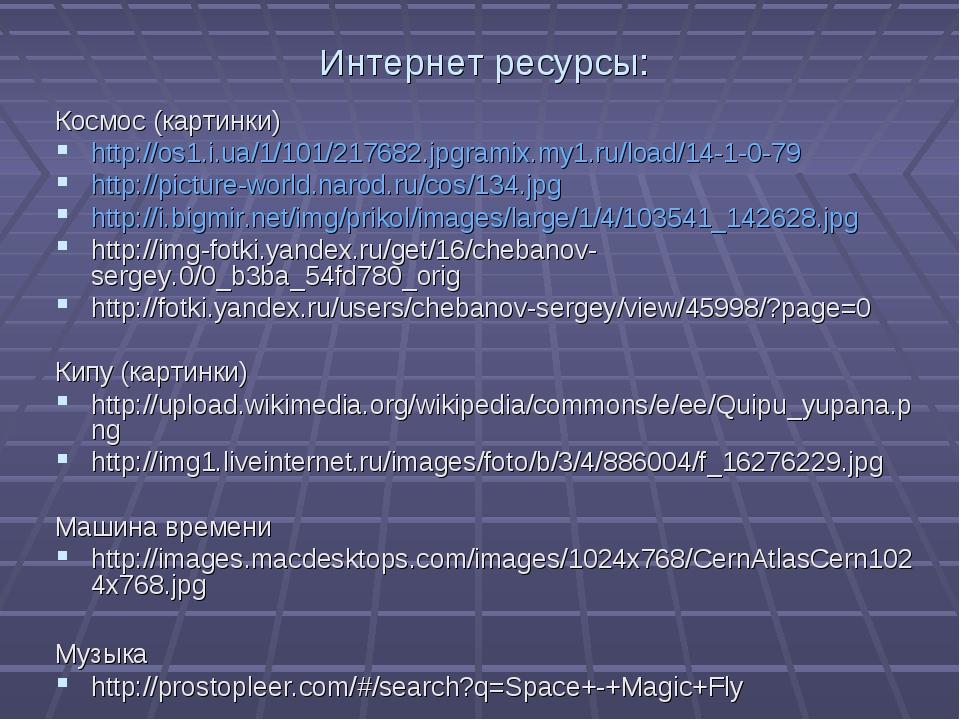 Интернет ресурсы: Космос (картинки) http://os1.i.ua/1/101/217682.jpgramix.my1...