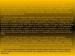 Позже Черцов все-таки устроил Вальку Лялина в Тбилисское нахимовское училище.
