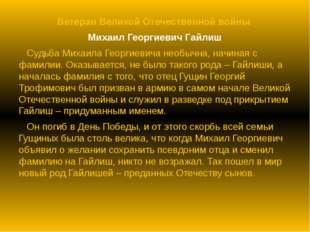 Ветеран Великой Отечественной войны Михаил Георгиевич Гайлиш Судьба Михаила Г