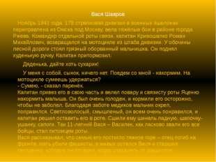 Вася Шавров Ноябрь 1941 года. 178 стрелковая дивизия в военных эшелонах переп