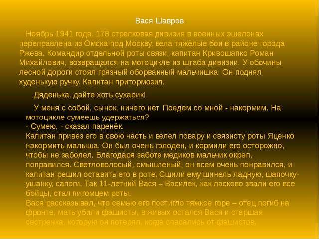 Вася Шавров Ноябрь 1941 года. 178 стрелковая дивизия в военных эшелонах переп...