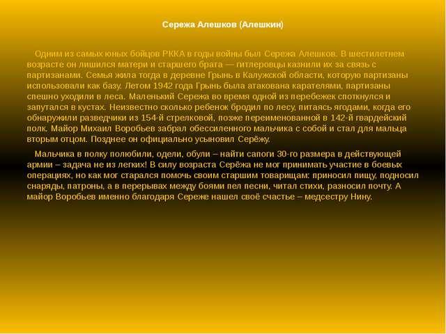 Сережа Алешков (Алешкин) Одним из самых юных бойцов РККА в годы войны был Сер...