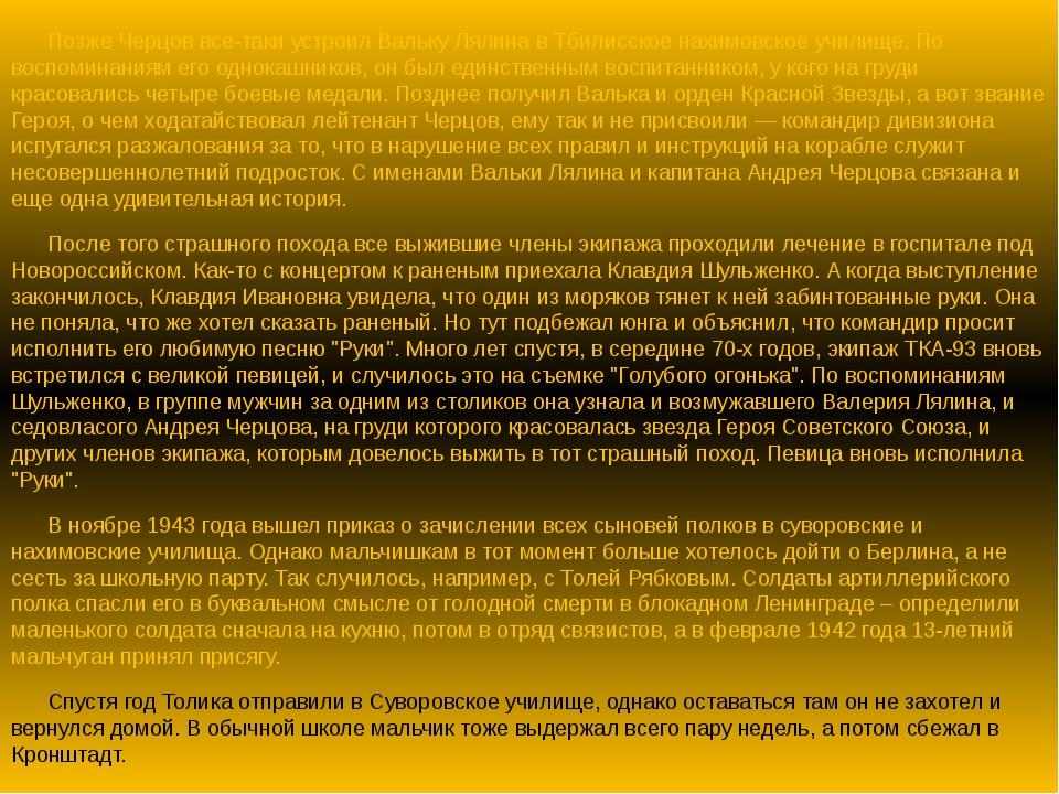 Позже Черцов все-таки устроил Вальку Лялина в Тбилисское нахимовское училище....