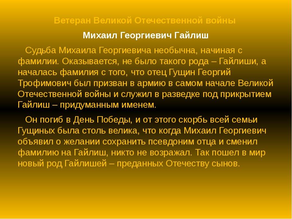 Ветеран Великой Отечественной войны Михаил Георгиевич Гайлиш Судьба Михаила Г...