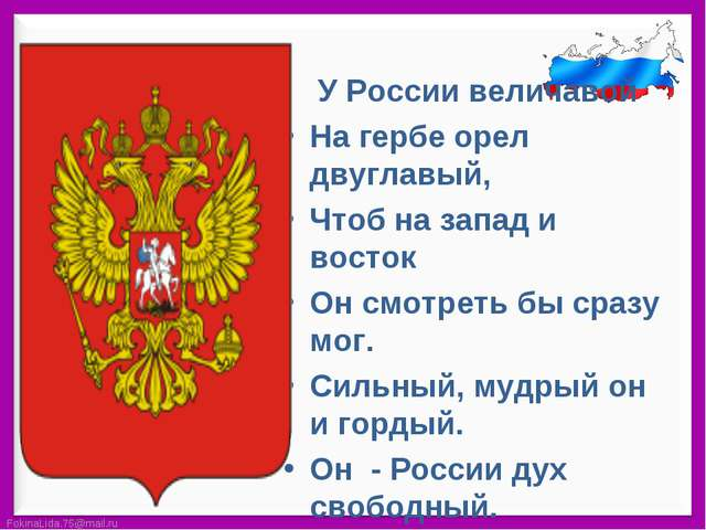 У России величавой На гербе орел двуглавый, Чтоб на запад и восток  Он смо...