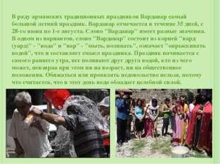В ряду армянских традиционных праздников Вардавар самый большой летний празд